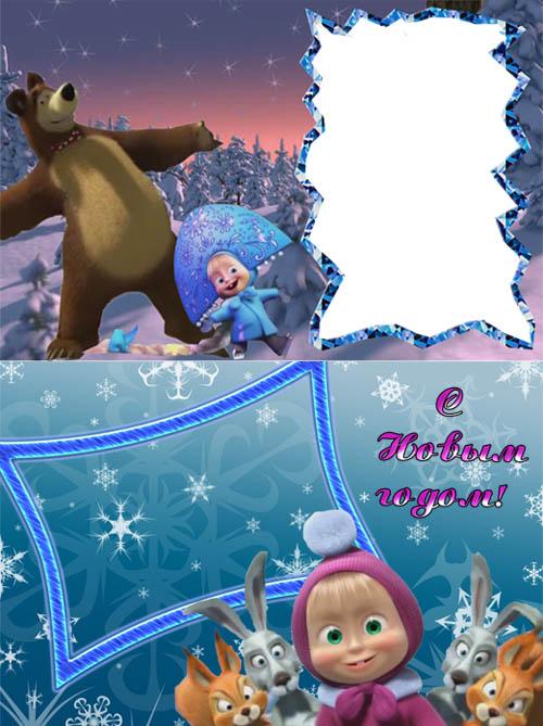 Новогодние рамки. Двойная новогодняя рамка для детских фотографий. Здесь мы видим забавных персонажей известного мультика в различном оформлении. Первая новогодняя рамка для детских фото сделана на тёмном фоне ночного леса после заката, а вторая новогодняя рамка на светлом голубовато-сером градиентном фоне с принтами. Если Вы любите мультфильмы, то эти замечательные рамки обязательно Вам понравятся.