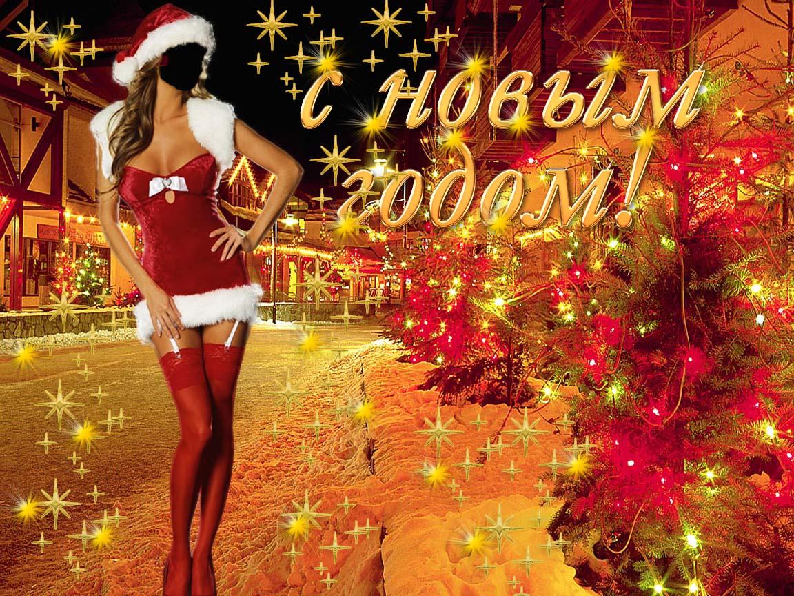 Новогодние рамки. Эротическая новогодняя рамка в золотых тонах большого размера. Новогодняя рамка поможет Вам сделать оригинальное оформление для собственного портрета. На новогодней рамке мы видим сексуальную девушку в красном новогоднем костюмчике и красных чулках. Девушка стоит в снегу на фоне ночного зимнего вида на украшенную к новому году улицу. Всё сверкает золотыми огнями и поэтому новогодняя рамка всегда поднимет Вам настроение и украсит рабочий стол Вашего компьютера.