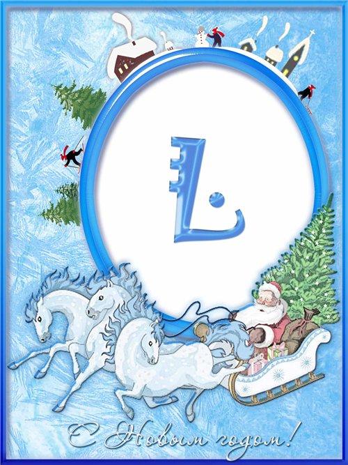 Новогодние рамки. Отличная новогодняя рамка небольшого размера на светло-синем фоне, который так хорошо подходит для оформления. Чудесный морозный узор голубого цвета – отличный фон для новогодней рамочки. Также новогодняя рамка украшена новогодним клипартом – дедушка Мороз в своих волшебных санях, запряжённых тройкой белоснежных лошадей, спешит к детишкам, чтобы поздравить их с наступающим Новым годом. Он везёт им ёлку, подарки и новогоднее настроение. Чудесная вертикальная новогодняя рамка для детских портретов. Подойдёт и для мальчиков, и для девочек.