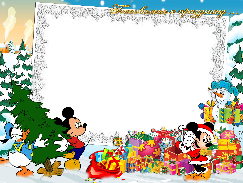 Новогодние рамки. Огромная новогодняя рамка для детских фотографий и семейных портретов. Если Вы хотите удивить и порадовать своих близких, Вам поможет новогодняя рамка с героями диснеевских мультфильмов. Здесь персонажи известных мультиков готовятся встретить Новый год – несут красивую зелёную ёлочку и уже приготовили подарки, которые под неё положат.