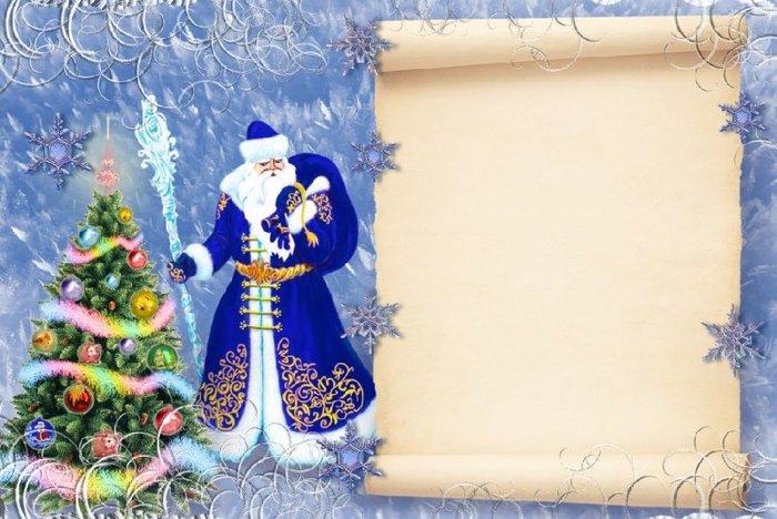 Новогодние рамки. Многофункциональная новогодняя рамка для вертикальной фотографии, сделанная в виде пергамента. Вместо фото можно написать поздравительный текст и отправить всем друзьям и родным, которых Вы хотите поздравить с Новым годом. Отличная новогодняя рамка на светло-синем фоне с красивой новогодней ёлочкой и дедом Морозом в синем костюме.