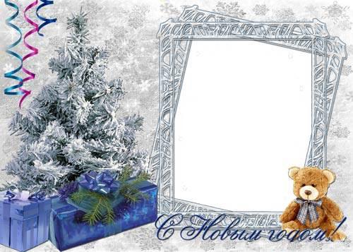 Новогодние рамки. Очень нежная новогодняя рамка для детских и взрослых портретов. Если Вы любите делать новогодние рамки своими руками или просто использовать их для оформления фотографий, то эта новогодняя рамка идеально Вам подойдёт. Новогодняя рамка на фоне из снежинок с заснеженной ёлочкой и симпатичным медвежонком универсальна и элегантна.