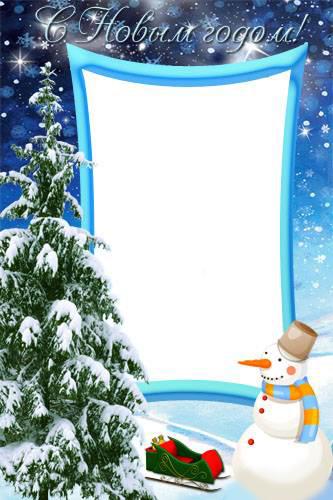 Новогодние рамки. Вертикальная новогодняя рамка для детских портретов на темно-синем фоне. Если Вам нужна универсальная новогодняя рамка, в которую можно вставлять детские портреты, эта новогодняя рамка на фоне заснеженного ночного пейзажа со снеговиком и восхитительной заснеженной ёлочкой, Вам обязательно понравится. Новогодняя рамка для вертикальных детских фото поможет Вам сделать оригинальное оформление для портрета Вашего ребёнка.