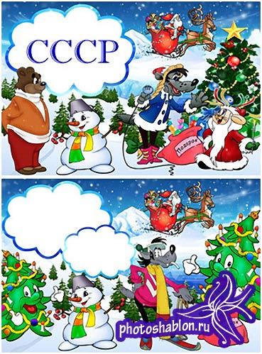 Новогодние рамки. Две новогодние рамки для детских фотографий украшены персонажами известных советских мультфильмов. Эта  новогодняя рамка для детей представляет собой новогоднюю вариацию мультфильма «Ну, погоди!». Заяц и Волк активно готовятся к встрече Нового года. Заяц выступает в роли деда Мороза, а Волк – Снегурочки. Вместе они репетируют новогоднюю песенку, чтобы порадовать детишек. Новогодние рамки рассчитаны на один и два детских портрета.