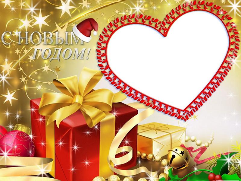 Новогодние рамки. Золотая новогодняя рамка для фото в виде сердечка. Идеальная новогодняя рамка для влюблённых и семейных пар. Если Вы хотите поздравить свою вторую половинку с Новым годом, удивите любимого человека, сделав оригинальное оформление для своей или Вашей общей фотографии. Новогодняя рамка – отличный способ рассказать о своих чувствах и поздравить с Новым годом любимого человека.