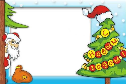 Новогодние рамки. Весёлая новогодняя рамка, которая обязательно вызовет у Вас улыбку. Эта новогодняя рамка сделана очень просто, но, при этом, со вкусом. Здесь нет ничего лишнего – только новогодняя ёлка, украшенная к празднику, синий фон со снежинками, место для фото и пучеглазый дедушка Мороз, который выглядывает из-за ствола дерева. Отличная новогодняя рамка для весёлых людей.