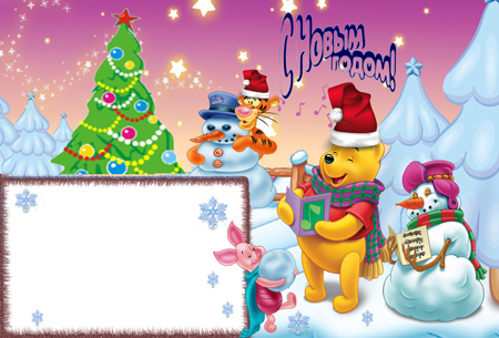 Новогодние рамки. Яркая новогодняя рамка для детей со всеми любимыми персонажами из Винни-Пуха. Детская новогодняя рамка для горизонтальной фотографии качественно и красиво прорисована. Закатное небо, россыпь золотых звёздочек разных размеров, бело-голубые ели, и украшенная новогодняя ёлка служат фоном для поющего рождественские гимны Винни, а Пяточёк и Тигра лепят снеговиков.