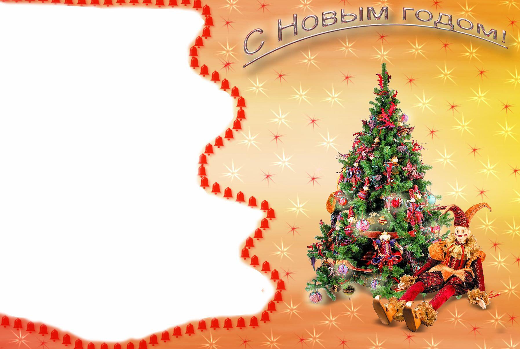 Новогодние рамки. Нежная новогодняя рамка большого размера в формате JPG для вертикальных фотографий. Новогодняя рамка сделана так, что можно очень просто поменять цвет фона и сделать свой оригинальный вариант новогодней рамки. Желтовато-рыжий фон украшен звёздочками, украшенной к Новому году ёлочкой и куклой-клоуном. Красивая новогодняя рамка подойдёт для любых портретов, в том числе и детских. Если Вам нужна универсальная новогодняя рамка, из которой можно быстро сделать разноцветные варианты, то эта новогодняя рамка отлично Вам подходит.