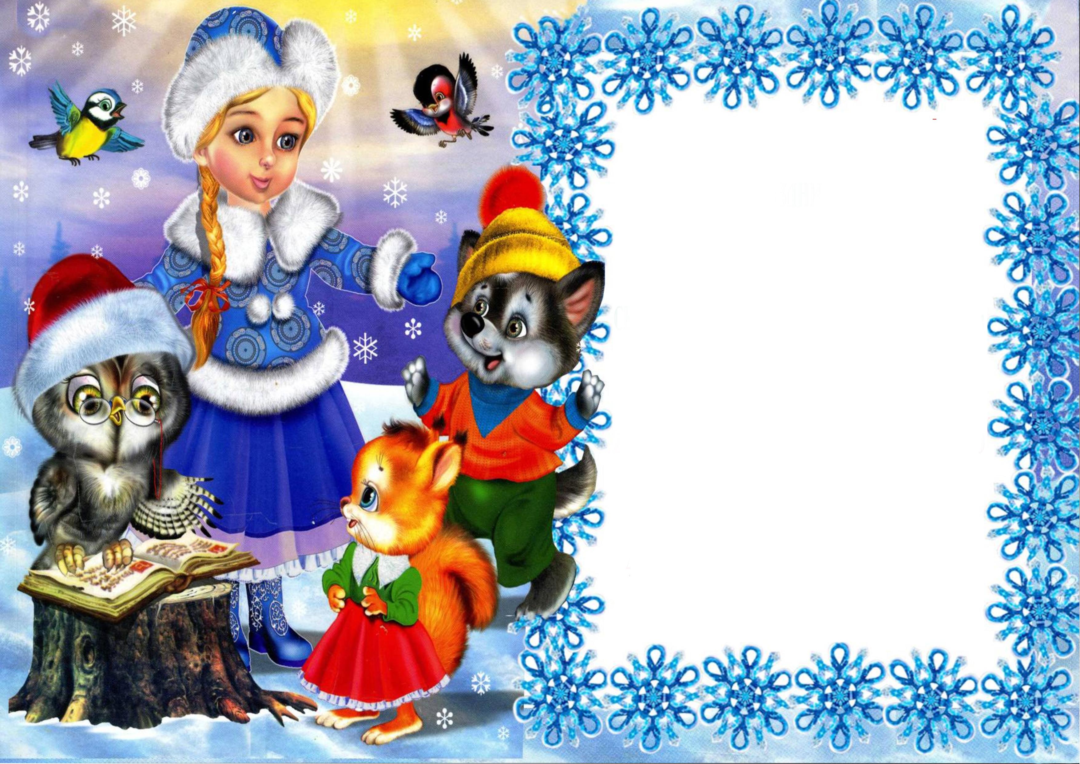 Новогодние рамки. Большая вертикальная новогодняя рамка для детских и семейных портретов. Новогодние рамки – хороший способ сделать праздничное оформление для детских фотографий. Добрая новогодняя рамка на жёлто-синем фоне предзакатного неба представляет новогодний сюжет – сова в очках, сидя на пеньке, читает книжку, а бельчонок и волчонок внимательно её слушают. Даже птички прилетели, чтобы послушать сову. А красавица-Снегурочка пришла поздравить зверят с наступающим Новым годом.