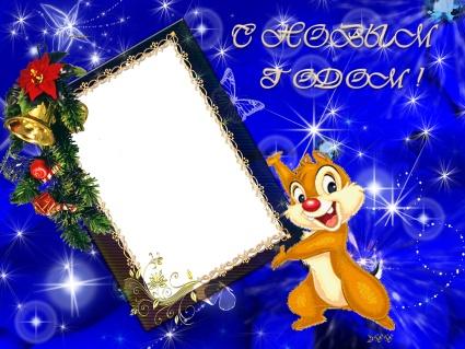 Новогодние рамки. Замечательная новогодняя рамка для детских портретов на тёмно-синем фоне. Новогодняя рамка украшена бликами, сияющими звёздами, прозрачными белыми бабочками и снежинками. Новогодняя рамка для вертикальной фотографии украшена красивыми элегантными завитками. Держит рамку всем известный бурундук из мультфильма «Чип и Дейл». Отличная детская новогодняя рамка, на которую приятно посмотреть.
