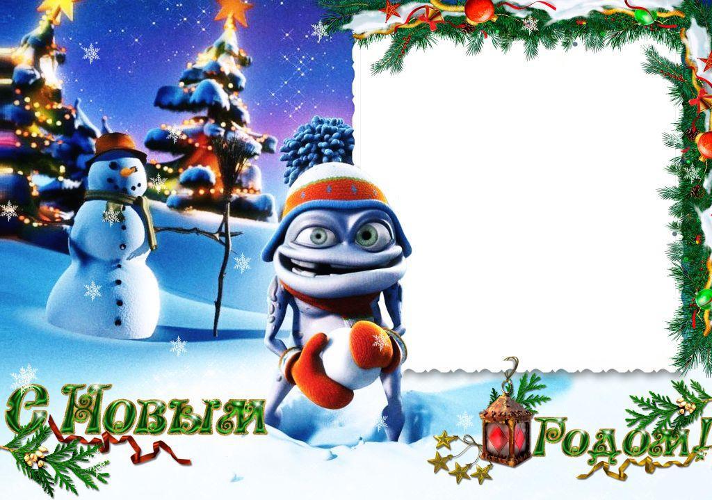 Новогодние рамки. Забавная новогодняя рамка для детских фотографий с забавным синим лягушонком из клипов. Новогодняя рамка украшена зелёными еловыми ветками с разноцветными игрушками. Фоном для новогодней рамки служит зимний пейзаж, на котором две роскошные ёлки украшены к Новому году и забавный снеговик с метлой. Довершает картину надпись «С Новым годом!».