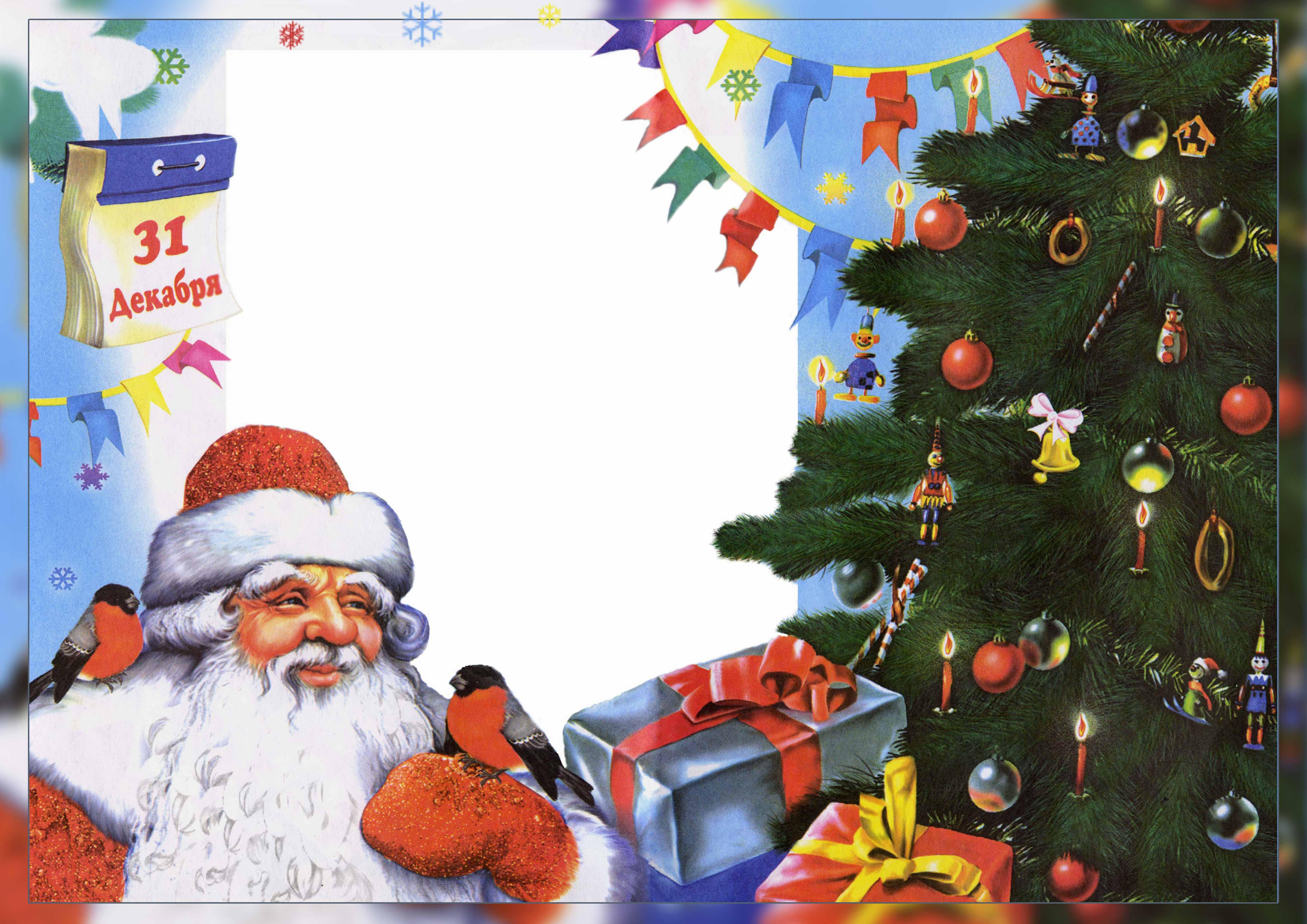 Новогодние рамки. Новогодняя рамка большого размера для детских фотографий. Восхитительная новогодняя ёлка, с прорисованными игрушками и разнообразными украшениями, отлично смотрится на этой новогодней рамке. Новогодняя рамка украшена разноцветными снежинками и флажками, а добрый дедушка Мороз кормит птичек. Если Вам нужна качественная классическая новогодняя рамка большого размера – эта новогодняя рамка отлично Вам подойдёт.