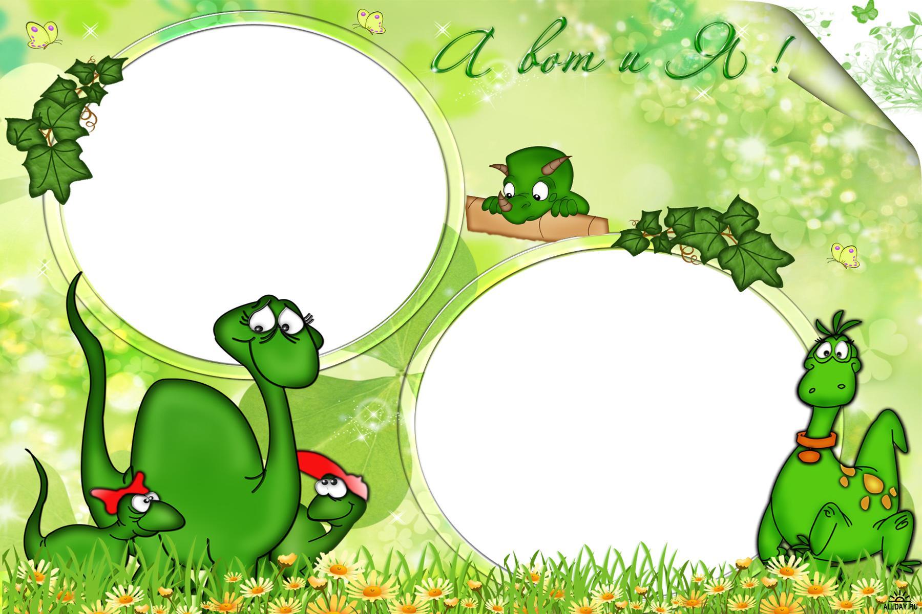 Новогодние рамки. Огромная новогодняя рамка в зелёных тонах с динозавриками на два детских фото. Детская новогодняя рамка для фотошопа даёт Вам возможность проявить свои творческие способности и сделать новогоднюю рамку своими руками. Сюда можно добавить зелёных снежинок, нарядную ёлочку и другую новогоднюю атрибутику. Двойная новогодняя рамка станет приятным дополнением к новогодним подаркам.