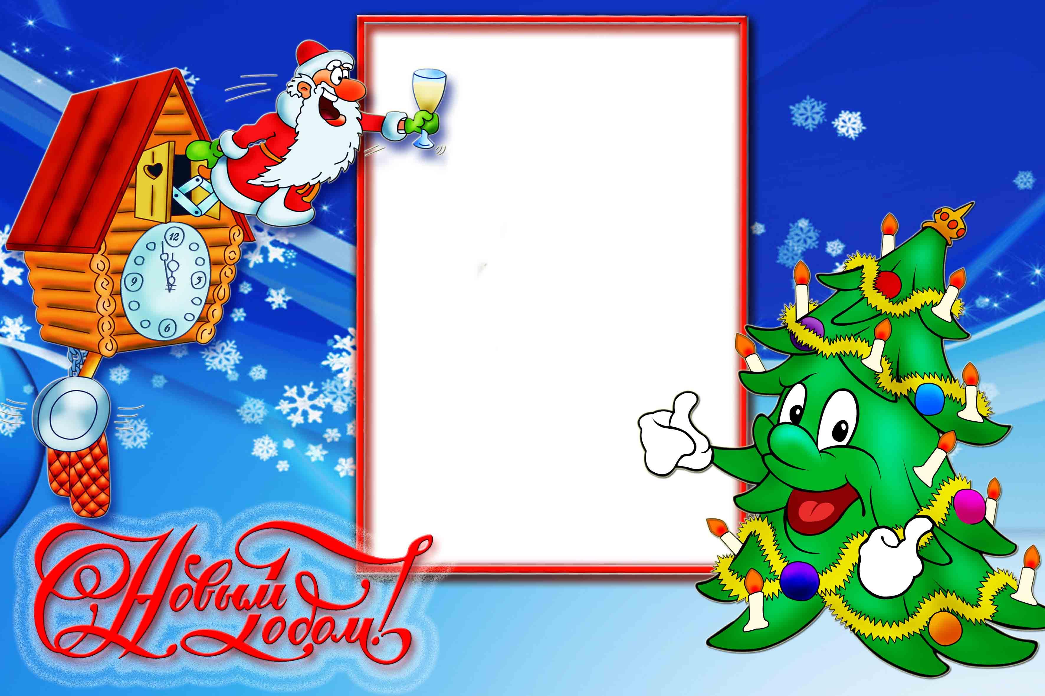 Новогодние рамки. Яркая новогодняя рамка для детских фотографий. Новогодняя рамка большого размера позволяет делать высококачественные новогодние коллажи. Если Вы хотите сделать сюрприз своим близким, то новогодняя рамка – отличный старт в подготовке новогоднего сюрприза.