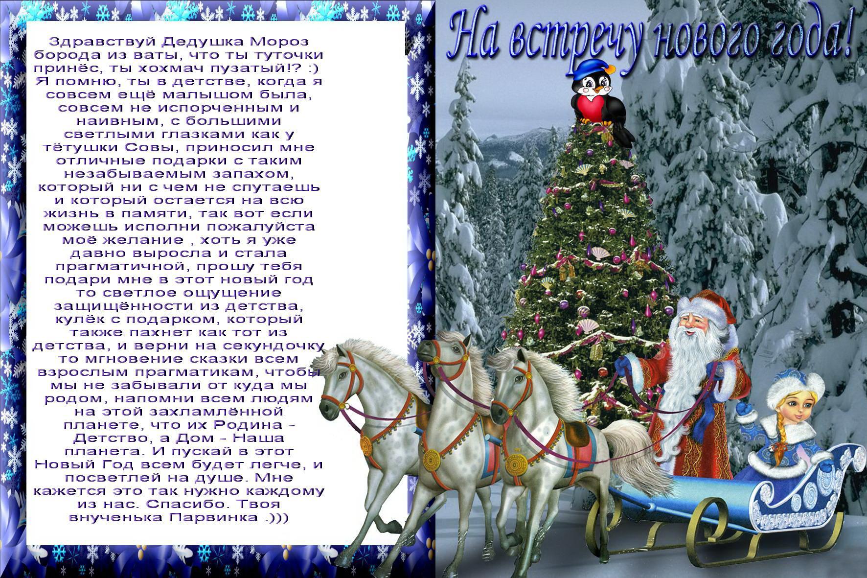 Новогодние рамки. Классическая двусторонняя новогодняя рамка, которую можно использовать и как открытку, и как новогоднюю рамку для фото. Поздравительный текст, который расположен в левой части новогодней рамки, легко заменить на красивый портрет ребёнка, любимого человека или коллеги. В правой части рамки нарисован дедушка Мороз, который правит тройкой лошадей, а рядом с ним сидит внучка Снегурочка.