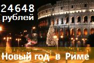 Новый год в Риме за 24 648 рублей
