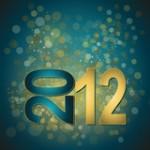 Новый год картинки 2012 - №1956