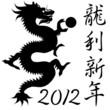 Картинка с надписью 2012 - №919