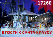 В гости к Санта Клаусу цена 17620 рублей