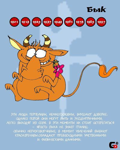 воротах астрология влюбленный мужчина бык начала