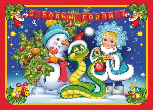 Красивая открытка с годом Змеи