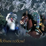Год Лошади - открытки (11)