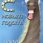 Год Лошади - открытки (5)