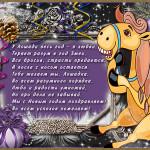 Отккрытка год Лошади (1)
