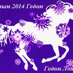 Открытки Лошади (9)