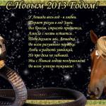 Открытки к году Лошади (17)