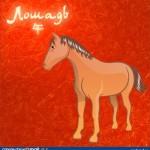 Открытки к году Лошади (19)