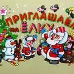 приглашение на новый год   (1)