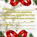 приглашение на новый год  (10)