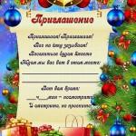 приглашение на новый год   (11)