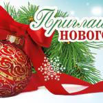 приглашение на новый год   (12)