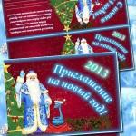 приглашение на новый год  (13)