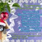 приглашение на новый год   (14)
