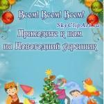 приглашение на новый год   (15)