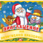 приглашение на новый год   (16)