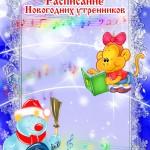 приглашение на новый год   (17)