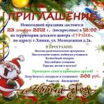 приглашение на новый год   (19)