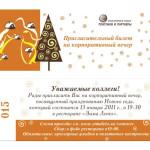приглашение на новый год   (22)