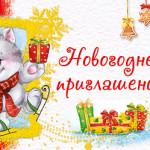 приглашение на новый год   (25)