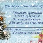 приглашение на новый год  (2)
