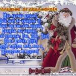 приглашение на новый год  (3)