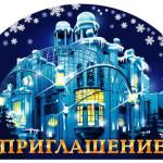 приглашение на новый год   (4)