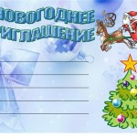приглашение на новый год  (6)