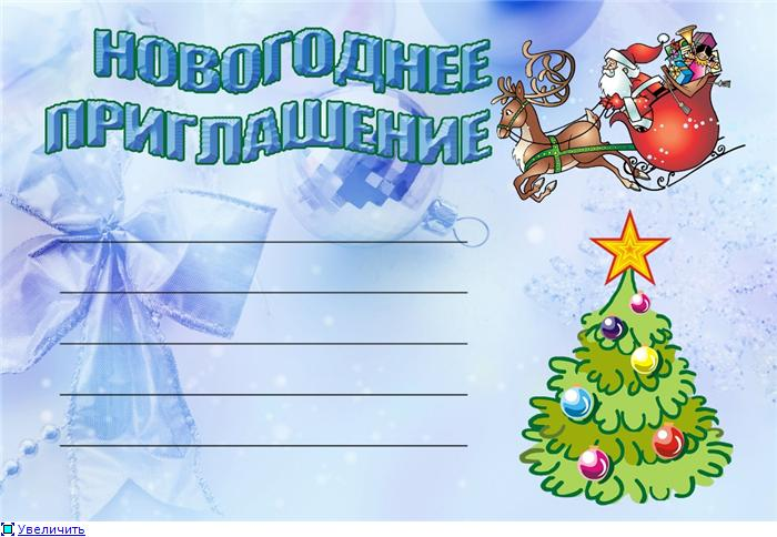 Скачать открытку приглашение на новый год