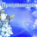 приглашение на новый год  (7)
