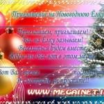 приглашение на новый год   (8)